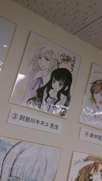 Utsuyuri_sign